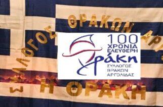 Ο Σύλλογος Θρακών Αργολίδας για τα 100 χρόνια απελευθέρωσης της Θράκης