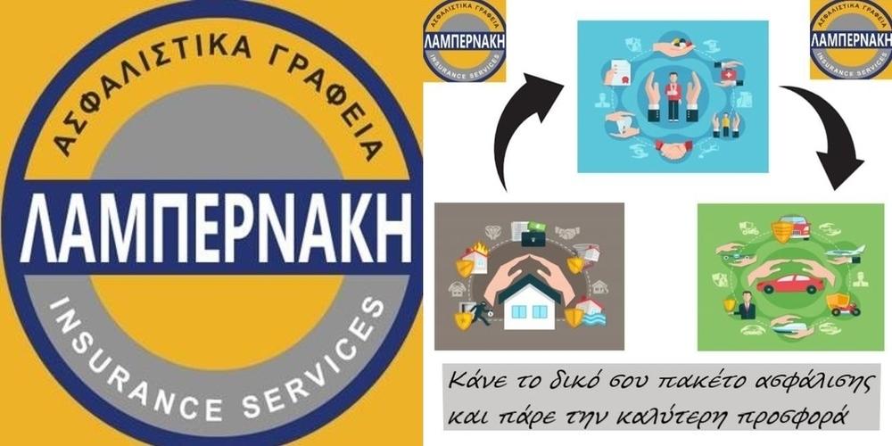 Ασφαλιστείτε για όλα άμεσα, αξιόπιστα, γρήγορα και οικονομικά, στα Ασφαλιστικά Γραφεία Λαμπερνάκη