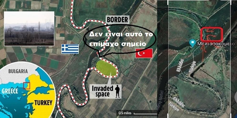 """Έβρος: Fake η περιοχή που παρουσίασε ως επίμαχο σημείο τουρκικής """"κατάληψης"""" η αγγλική """"The Sun"""" – Τι ισχύει"""