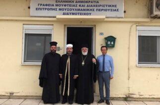 Διδυμότειχο: Αρμονική συνύπαρξη και αμοιβαίος σεβασμός – Ευχές του Μητροπολίτη κ.Δαμασκηνού στον Μουφτή Οσμάν Χαμζά