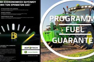 Πρόγραμμα εγγύησης καυσίμου Fuel Guarantee απ' την Agrotech S.A