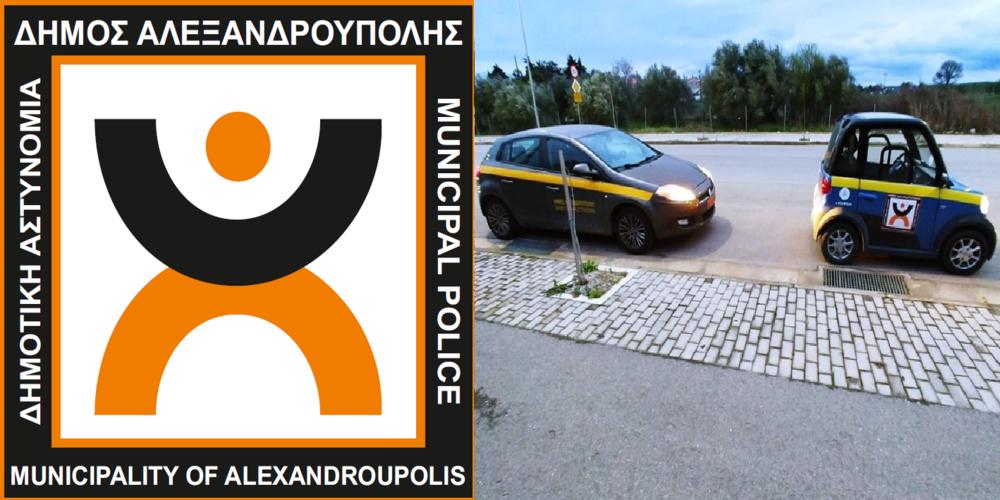 Αλεξανδρούπολη: Ξεκινούν εντατικοί έλεγχοι από τη Δημοτική Αστυνομία
