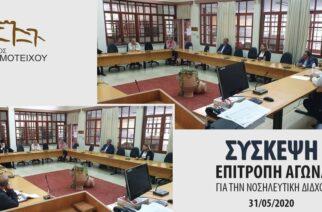 Διδυμότειχο: Αυτά αποφάσισε  η Επιτροπή Αγώνα για τη Νοσηλευτική Σχολή στη σημερινή της συνεδρίαση