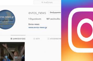 Μπορείτε να μας βρίσκετε ΤΩΡΑ και στο instagram, στο evros_news