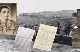 Διδυμότειχο: Ο έφεδρος Ανθλγος Δημήτριος Πεταλωτής στη δίνη του εμφυλίου, μέσα απ' τις πρωτότυπες επιστολές του