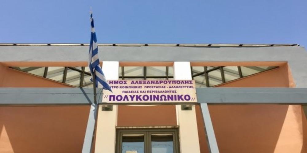 Αλεξανδρούπολη: Την πρόσληψη 4 ατόμων προκήρυξε το Πολυκοινωνικό του δήμου Αλεξανδρούπολης