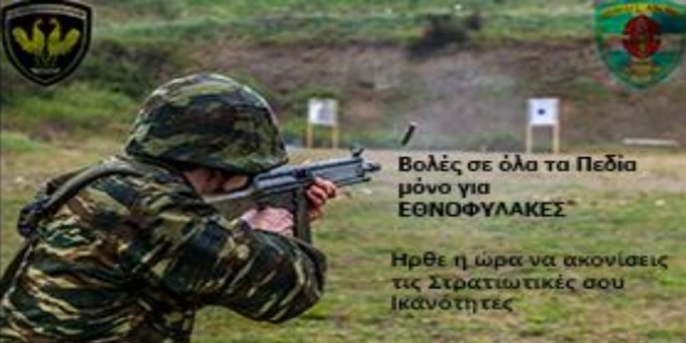 Οι Εθνοφύλακες του νοτίου Έβρου παίρνουν τα… όπλα