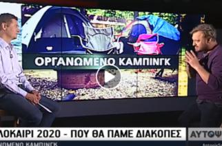 ΒΙΝΤΕΟ: Ο Χρήστος Φερεντίνος αποθεώνει και διαφημίζει την Σαμοθράκη