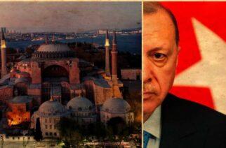 Νέα ιταμή πρόκληση Ερντογάν: Σήμερα θα διαβαστεί στην Αγιά Σοφιά, προσευχή για την Άλωση!
