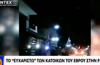 To «ευχαριστώ» των κατοίκων στις Καστανιές του Έβρου στη δύναμη της Frontex (ΒΙΝΤΕΟ)