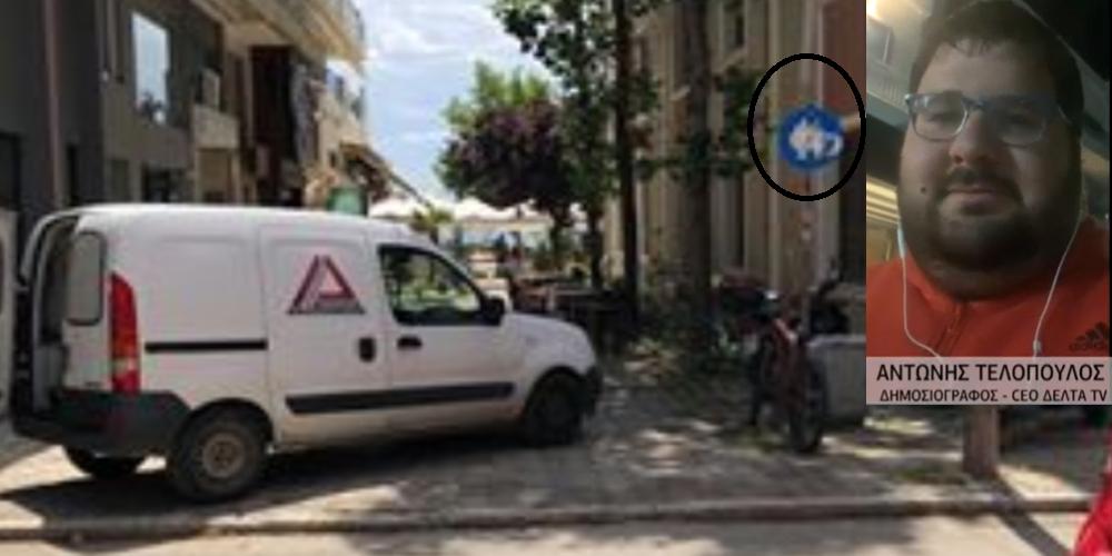 Αλεξανδρούπολη: ΔΕΛΤΑ Τηλεόραση είναι αυτή, όπου θέλει παρκάρει. Ακόμα και πάνω σε πεζόδρομο!!!