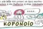 Ενημέρωση με κόμικ των παιδιών της Πρωτοβάθμιας Εκπαίδευσης για τον κορονοϊό