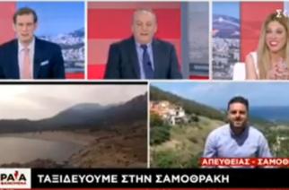 Σαμοθράκη: Επίσκεψη του Αντιπεριφερειάρχη Τουρισμού ΑΜ-Θ Θανάση Τσώνη και πανελλαδική τηλεοπτική προβολή (ΒΙΝΤΕΟ)