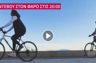 Αλεξανδρούπολη: Ποδηλατοβόλτα με ξεκίνημα τον Φάρο διοργανώνει απόψε ο δήμος