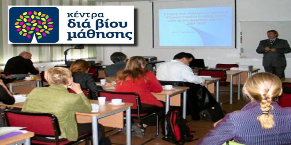 Αλεξανδρούπολη: Προσλαμβάνει εκπαιδευτές στα Κέντρα Δια Βίου Μάθησης ο Δήμος