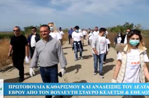 Με πρωτοβουλία του βουλευτή Σταύρου Κελέτση, πραγματοποιήθηκε η δράση καθαρισμού του Δέλτα του Έβρου (ΒΙΝΤΕΟ)