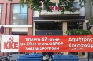 Αλεξανδρούπολη: Πανό σε απαγορευμένο σημείο, καρφωμένο σε δέντρο, από το… ευαίσθητο οικολογικά ΚΚΕ
