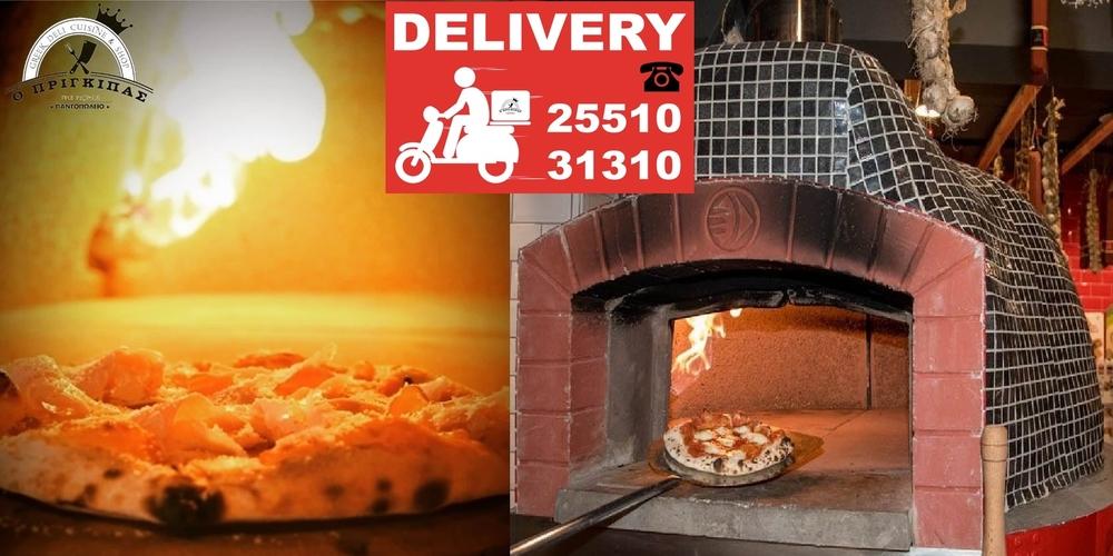 Αλεξανδρούπολη: Ώρα να απολαύσεις την αγαπημένη σου, Πριγκιπική πίτσα όπου θες – Παρήγγειλε ΤΩΡΑ