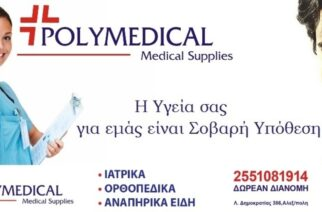 Polymedical: Η κορυφαία, αξιόπιστη και εγγυημένη επιλογή στα Ιατρικά, Αναπηρικά, Ορθοπεδικά είδη