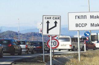 Πάνω από 15.000 Βούλγαροι επισκέφθηκαν την περιοχή μας μόλις άνοιξαν τα σύνορα