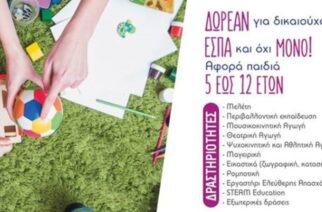 """Αλεξανδρούπολη: """"ΠΑΙΔΕΙΑ ΠΑΙΖΕΙ"""" – Το ιδανικό Κέντρο Δημιουργικής Απασχόλησης Παιδιών"""