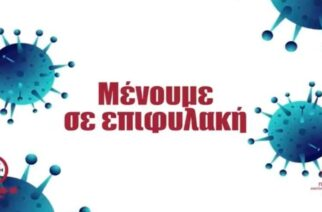 Κορονοϊός: Τα αποτελέσματα των μαζικών τεστ που έγιναν στην Κομοτηνή Τετάρτη και Πέμπτη