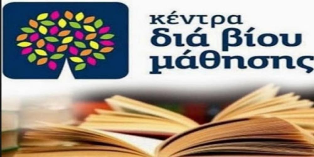 Προσλήψεις εκπαιδευτών για τα Κέντρα Διά Βίου Μάθησης απ' τον Δήμο