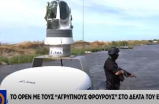 BINTEO: Οι περιπολίες στο Δέλτα του Έβρου με το υπερσύγχρονο σκάφος της αστυνομίας