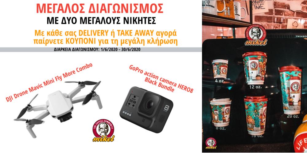 Mikel Coffee Αλεξανδρούπολης: Νέος, Σούπερ διαγωνισμός, με δώρα Drone και camera HERO8