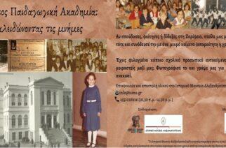 """""""Ζαρίφειος Παιδαγωγική Ακαδημία: Ξεκλειδώνοντας τις μνήμες"""", απ' το Ιστορικό Μουσείο Αλεξανδρούπολης"""
