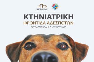 Διδυμότειχο: Κτηνιατρική φροντίδα στα αδέσποτα του Δήμου, με την εθελοντική δράση των Κτηνιάτρων Ελλάδος