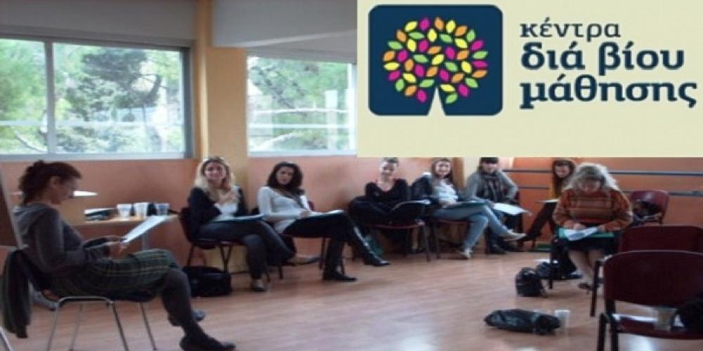 Ορεστιάδα: Προσλήψεις εκπαιδευτών στα Κέντρα Δια Βίου Μάθησης