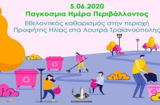 Ο Δήμος Αλεξανδρούπολης διοργανώνει εθελοντική δράση καθαρισμού στην περιοχή Προφήτης Ηλίας στα Λουτρά