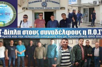 Επισκέψεις και συναντήσεις με τους συναδέρφους τους η Παννελλήνια Ομοσπονδία και η Ένωση Συνοριοφυλάκων Έβρου