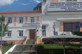 Διδυμότειχο: Συνεχείς συναντήσεις για τις εξελίξεις στη Νοσηλευτική Σχολή, ξεκινάει η Συντονιστική Επιτροπή Φορέων
