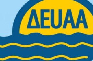 Προσλήψεις: Η ΔΕΥΑ Αλεξανδρούπολης θα προσλάβει 11 άτομα