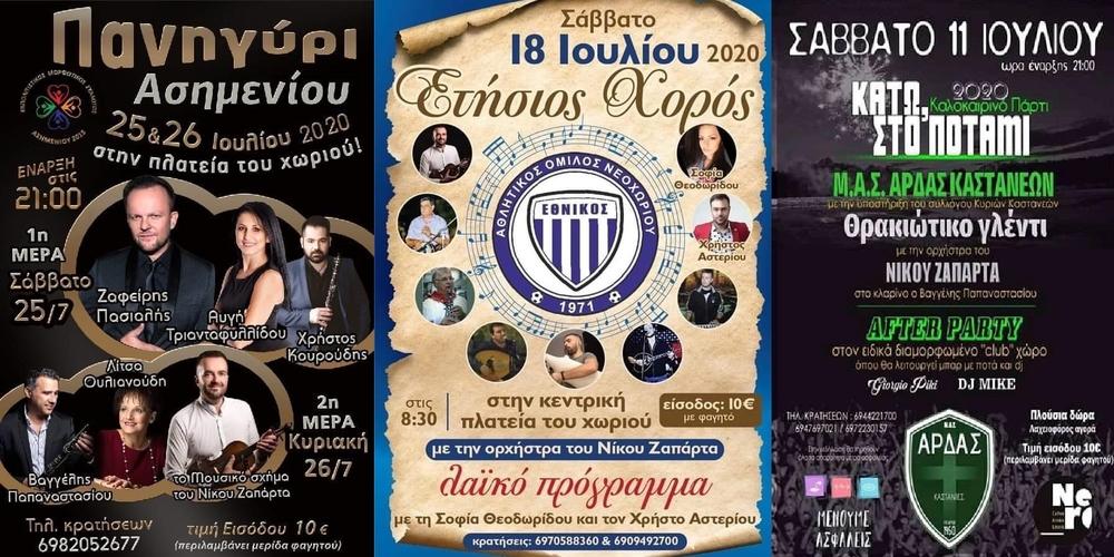 Έβρος: Ξεκινούν τα πανηγύρια – Αύριο στις Καστανιές, 18 Ιουλίου στο Νεοχώρι, διήμερο στο Ασημένιο