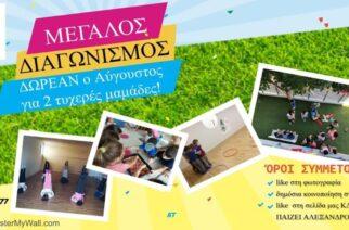 """Αλεξανδρούπολη: Μεγάλος διαγωνισμός του ΚΔΑΠ """"ΠΑΙΔΕΙΑ ΠΑΙΖΕΙ"""" – Μητέρες πάρτε μέρος και κερδίστε"""