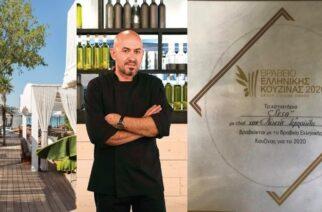 """Οι γευστικές δημιουργίες του Εβρίτη σεφ Κώστα Τερζούδη και στις """"Ημέρες Βραβευμένης Γαστρονομίας 2020"""""""