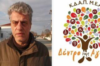 Μπράβο: Προσλήψεις 8 ατόμων από το ιδιωτικό ΚΔΑΠΜΕΑ κερδοσκοπικού χαρακτήρα, της οικογένειας Μαυρίδη
