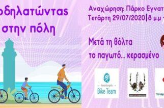 Δήμος Αλεξανδρούπολης: Αυτή την Τετάρτη ποδηλατούμε στην πόλη και κερνάμε παγωτό!