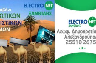 Αλεξανδρούπολη: Καραβάνι ΕΚΠΤΩΤΙΚΩΝ ΔΡΟΣΙΣΤΙΚΩΝ ΤΙΜΩΝ, στην… όαση της ELECTRONET Ξανθίδης!!!