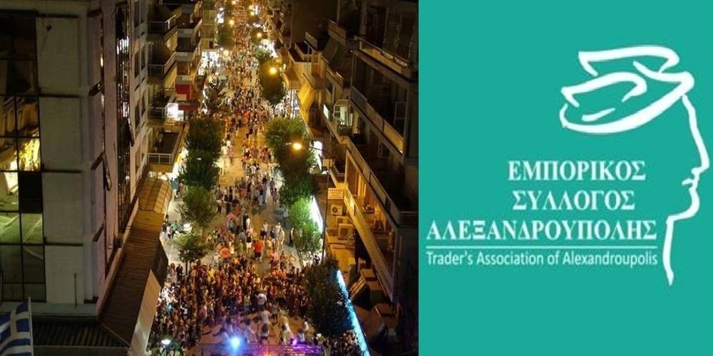 """Εμπορικός Σύλλογος Αλεξανδρούπολης: Κάντε εκπτώσεις σε όλη την """"Εβδομάδα Εμπορίου"""""""