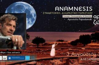 """Αλεξανδρούπολη: Διαδραστική παράσταση """"ANAMNESIS"""" στην Αρχαία Ζώνη, με τους καταξιωμένους Εβρίτες Αποστολία Παπαδαμάκη, Γιάννη Στάνκογλου"""