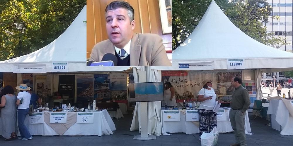 Τοψίδης: Ξοδεύει 550 ευρώ απ' το Επιμελητήριο, για 3μερη επίσκεψη (ΑΘΗΝΑ), σ' αυτό το περίπτερο… Λέσβου!!!