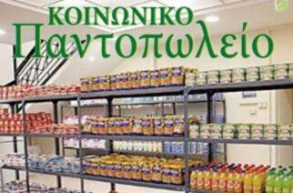 Δήμος Ορεστιάδας: Οι αιτήσεις των δικαιούχων για το Κοινωνικό Παντοπωλείο