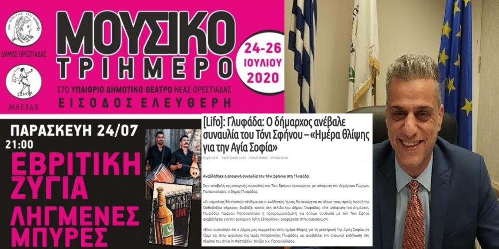 Ορεστιάδα: Οι καμπάνες χτυπούν σήμερα πένθιμα για την Αγιά Σοφιά, αλλά ο δήμος απόψε διοργανώνει γλέντια!!!