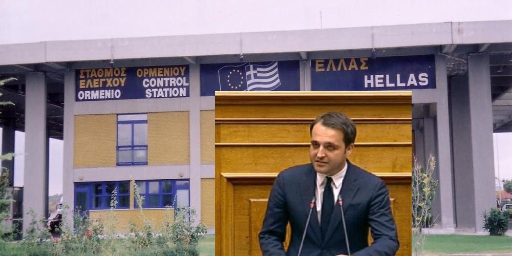Την άμεση επαναλειτουργία του Τελωνείου Ορμενίου, προανήγγειλε ο Χρήστος Δερμεντζόπουλος