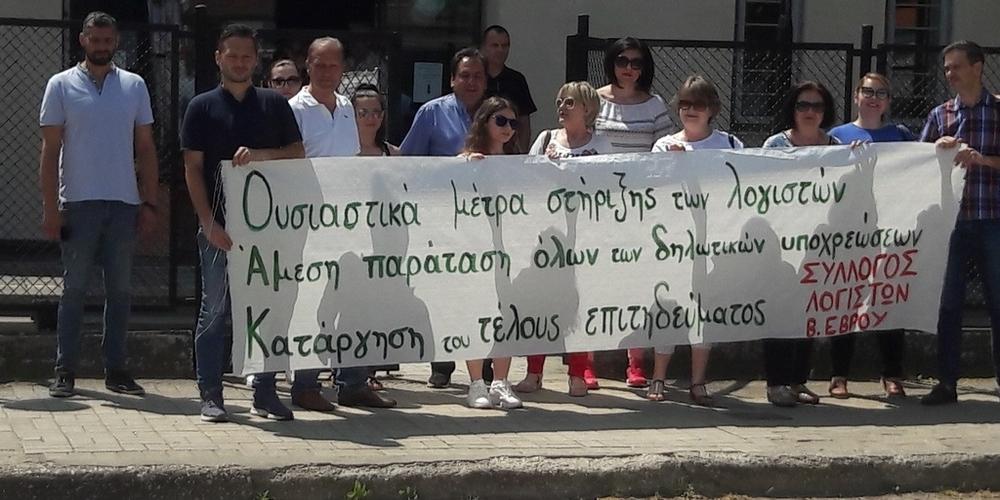 Παράσταση διαμαρτυρίας των λογιστών στη ΔΟΥ Ορεστιάδας