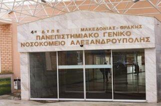 Αλεξανδρούπολη: Συγγενείς ασθενούς με κορονοϊό εισέβαλαν και ζητούσαν να τον πάρουν από το Νοσοκομείο